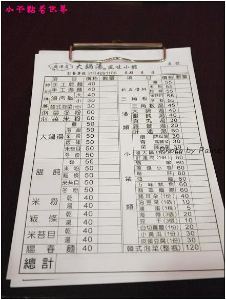 龍潭大鍋湯 (2).JPG