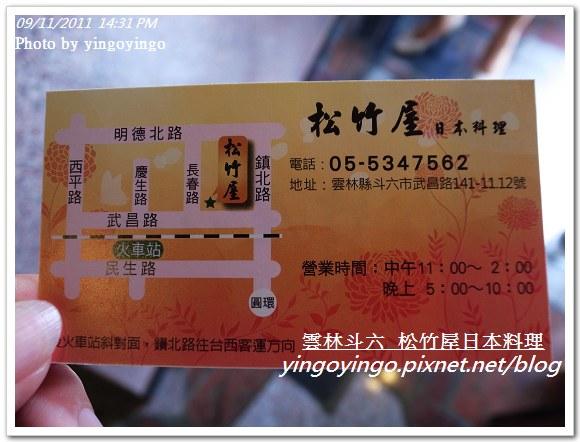 雲林斗六_松竹屋日本料理20110911_R0042179