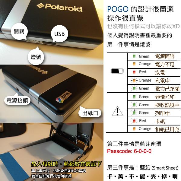 Polaroid POGO 隨身印表機