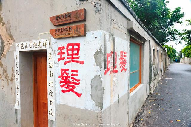 澎湖馬公市 篤行十村