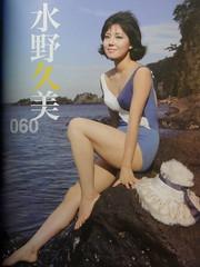 Toho Tokusatsu Actress Encyclopedia  - Kumi Mizuno (水野久美) Forever! 1