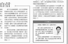 台灣悅夢床墊®公司感謝台灣大紀元日報方主編