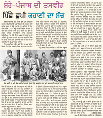 Shere Punjab di taswir piche chupi khani da sach (Surinder Kochhar) Tags: ranjit singh maharaja surinder nalwa singhsurinder kochharhistorymaharaja singhhari kochharhari