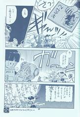 PG17 (StarRot) Tags: art lunch comic manga launch dragonball tien yamcha dbz doujinshi bulma tenshinhan