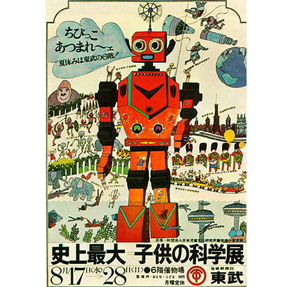 robot_flickr2