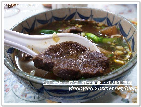 台北市_晴光商圈_牛棚牛肉麵20110827_R0041776