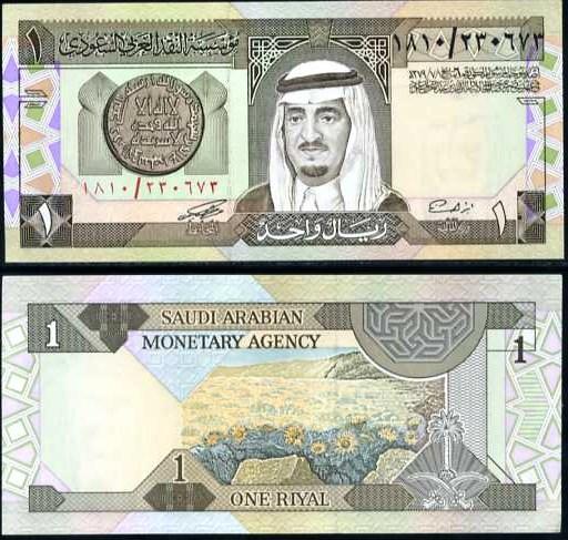 1 Rial Saudská Arábia 1984, Pick 21