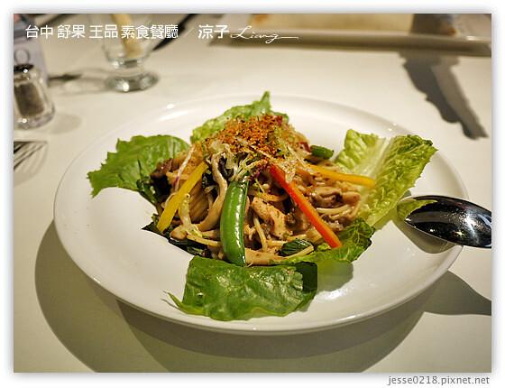 台中 舒果 王品 素食餐廳 13