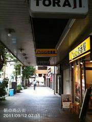 朝散歩(2011/9/12 7:10-7:25)