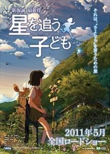 「追逐繁星的孩子」在香港播放哦!