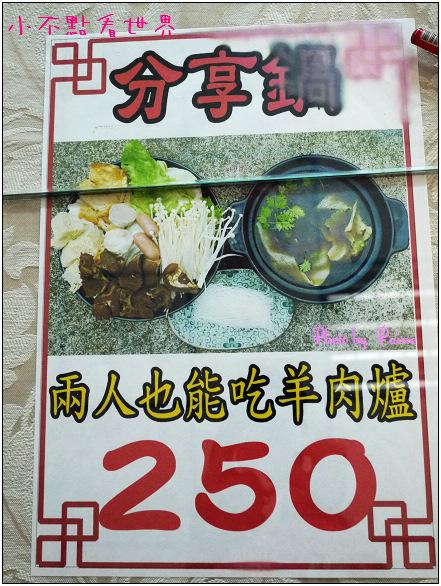 蔡媽咪養生羊肉爐 (6).JPG