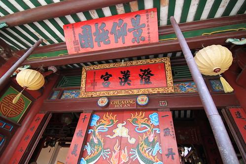 Chua Ong Pagoda - 1
