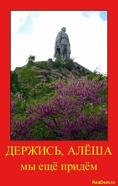 паметника на Альоша в Пловдив
