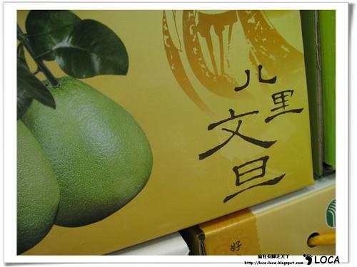 柚香傳百年,左岸好休閒IMG_7970.jpg