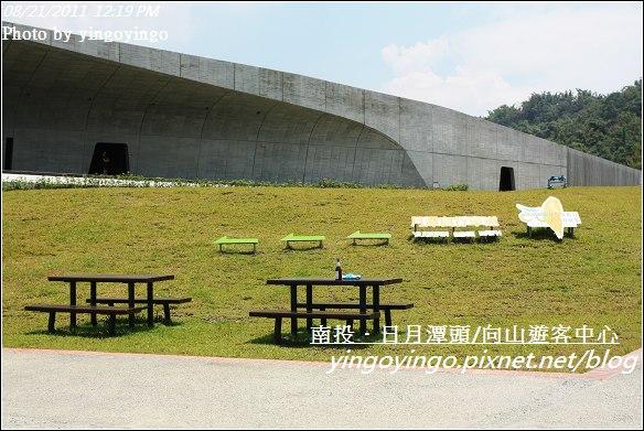 南投魚池_向山遊客中心20110821_I1344