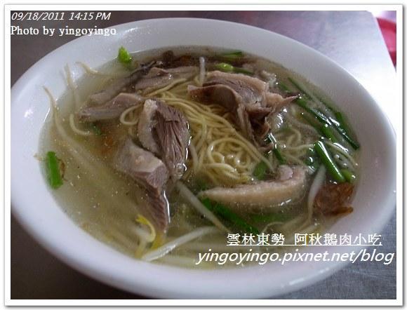 雲林東勢_阿秋鵝肉小吃20110918_R0042231