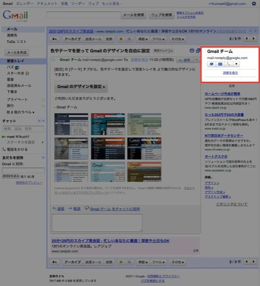 Gmail - 色やテーマを使って Gmail のテ?サ?インを自由に設定 - n1kumeet5@gmail.com-1