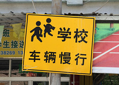 Boner Girl Warning (cowyeow) Tags: china street school bus strange sign yellow kids warning children asian weird funny asia traffic notice dumb chinese bad running safety advertisement wrong guangdong transportation badsign boner erection sexual stickfigures funnysign badart suggestive shantou chenghai funnychina wrongsign