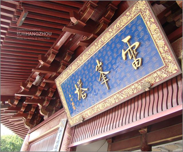 CHINA2011_136