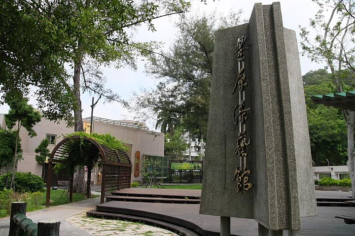 豐原中正公園(九二一紀念碑、豐原漆藝館)0019