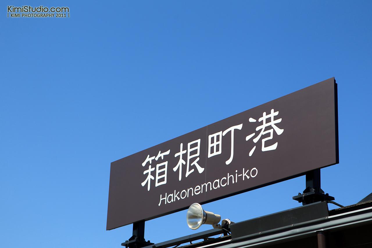 2011年 311 日本行-313