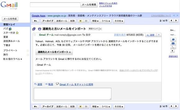 Gmail - 連絡先と古いメールをインホ?ート - n1kumeet5@gmail.com-13