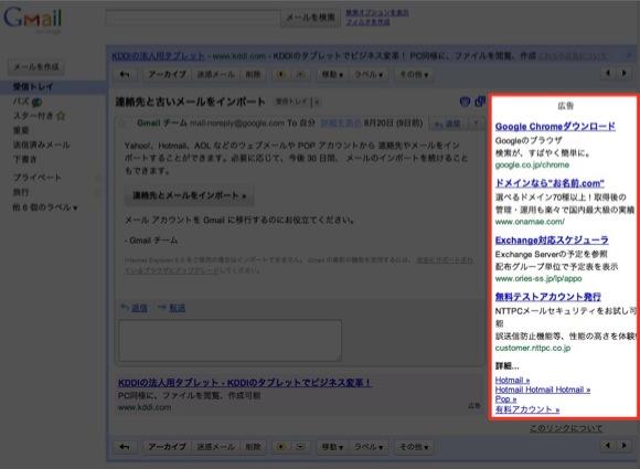 Gmail - 連絡先と古いメールをインホ?ート - n1kumeet5@gmail.com-10