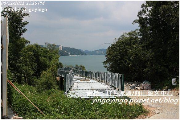 南投魚池_向山遊客中心20110821_I1343
