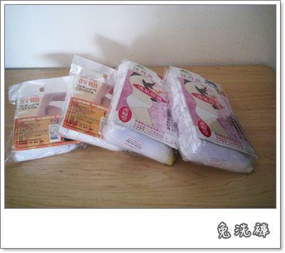 1009-免洗褲