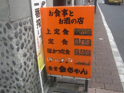 看板@食堂金ちゃん(練馬)