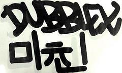 dubblex insane (DubbleX) Tags: new york city nyc london face sex japan brooklyn mexico lost death graffiti photo insane crazy scary kill texas bronx fear hell brain bdsm doctor satan use squad scare tokoy shizo slaves manic slaps damange dubblex