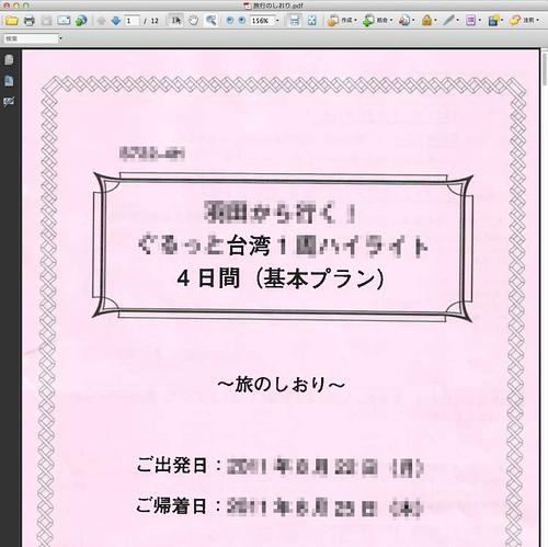 台湾スキャン、PDF、Evernote