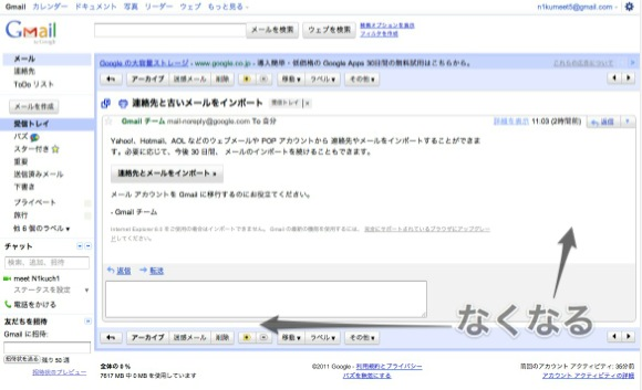 Gmail - 連絡先と古いメールをインホ?ート - n1kumeet5@gmail.com-7-1