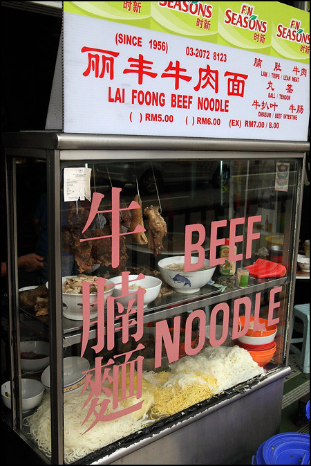 lai-foong-beef-noodle