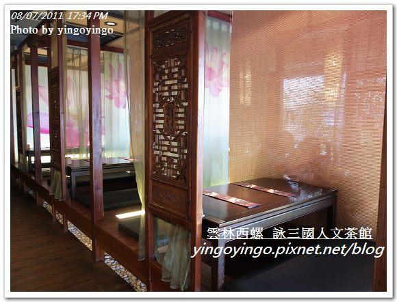 雲林西螺_詠三國人文茶館20110807_R0041223