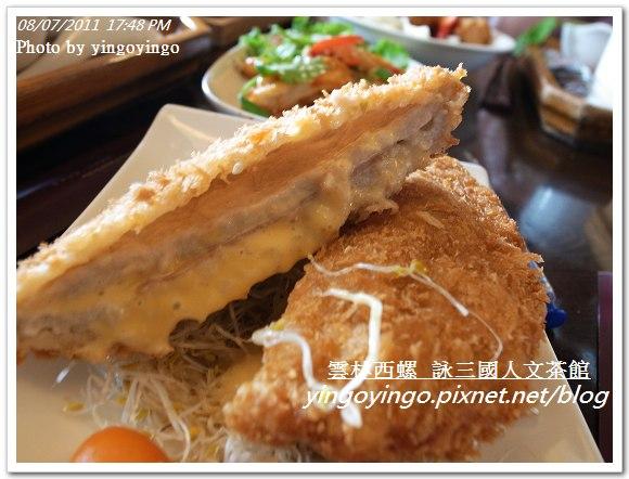 雲林西螺_詠三國人文茶館20110807_R0041243