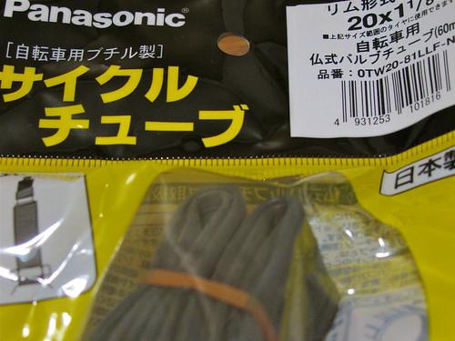 Panasonic 20×1-1/8 仏式バルブチューブ(60mm)