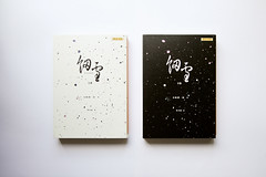 The Makioka Sisters - Junichiro Tanizaki (Traditional Chinese version) (Albert Cheng-Syun Tang) Tags: classic design graphicdesign novel bookcover  bookdesign  junichirotanizaki    themakiokasisters  albertchengsyuntang