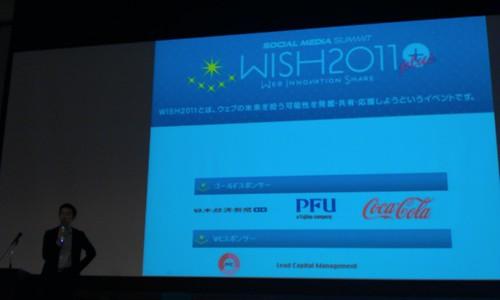 徳力さん #wish2011