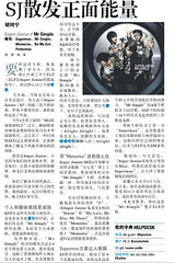 "Suju ""Mr Simple"" review on 9th Sept 2011《我報》"