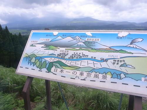 2011-08 kagoshima #22