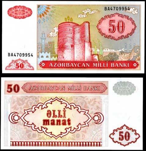 50  Manat Azerbajdžan 1993, Pick 17
