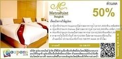 โรงแรมเมโทรพอยท์ แบงคอค MetroPoint Bangkok Hotel, ถนนลาดพร้าว เขตบางกะปิ กรุงเทพมหานคร มอบส่วนลด 50%