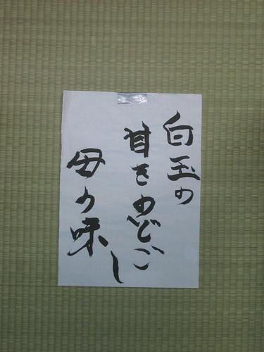 釜ヶ崎夏祭り2011習字