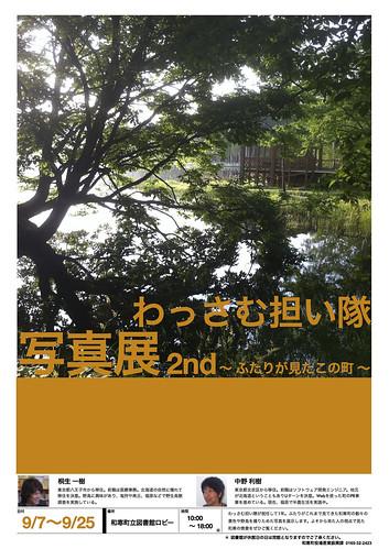 担い隊写真展フライヤー 図書館編