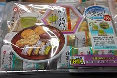 SDIM5645 (ketou-daisuki) Tags: food sigma confectionery manju wagashi dp1