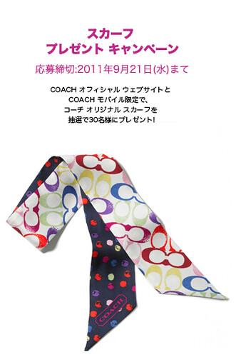 コーチ オリジナルスカーフプレゼントキャンペーン