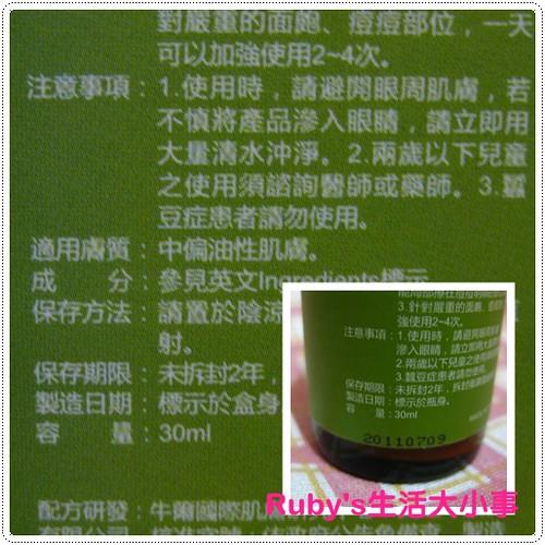 控油痘痘粉刺露 (11)