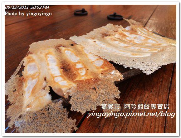 嘉義市_阿玲煎餃專賣店20110812_R0041306