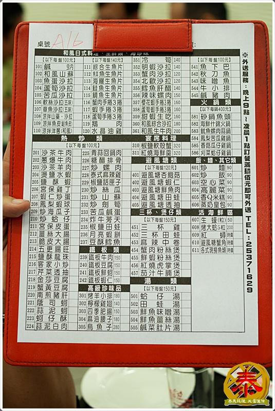 2011-08-04-紅翻天麥茶趴